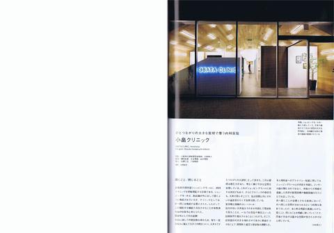 商店建築 2012年4月号