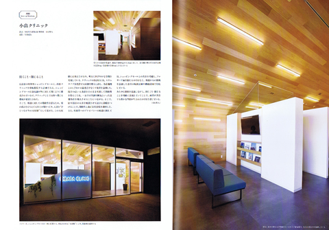 Clinic & Pharmacy Design