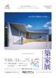 第24回 建築家展