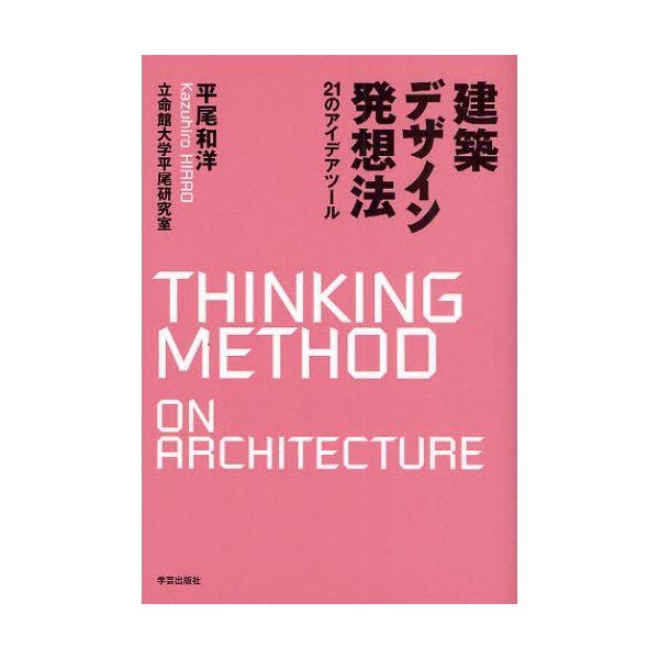 建築デザイン発想法
