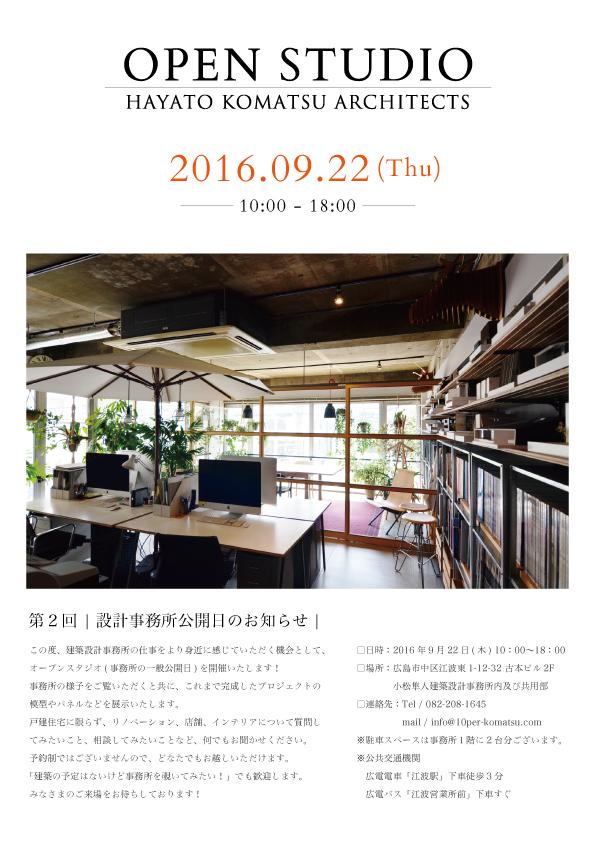 openstudio(20160922)