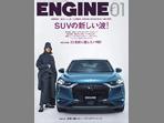 ENGINE 2020年1月号