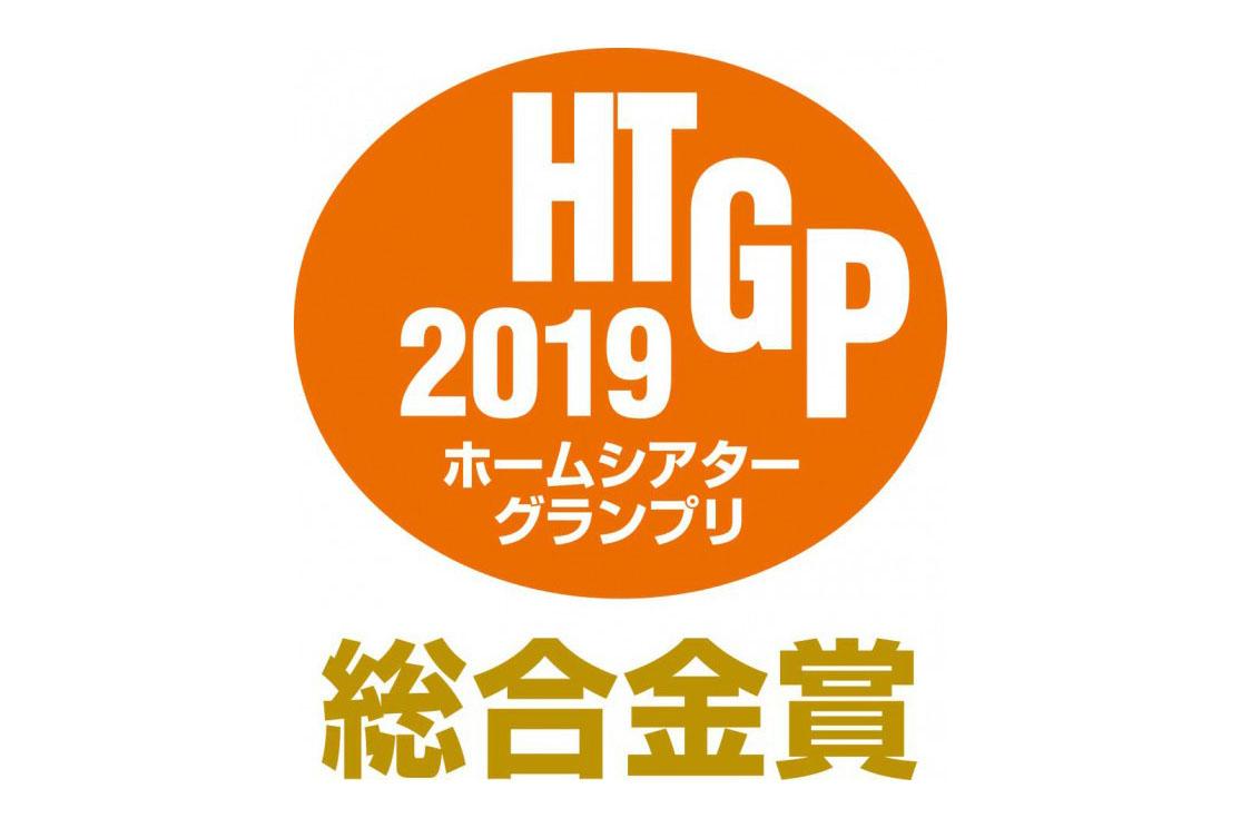 ホームシアターファイル 総合金賞受賞