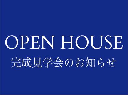 「潮風の家」見学会のお知らせ